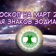 Гороскоп на март 2020 для знаков зодиака
