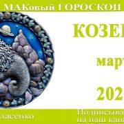 КОЗЕРОГ любовный гороскоп-предсказания март 2020
