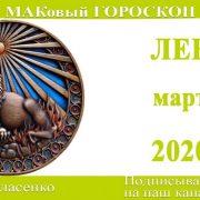 ЛЕВ любовный гороскоп-предсказания март 2020