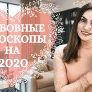 Любовные гороскопы на 2020 для всех знаков   Алла ВИШНЕВЕЦКАЯ