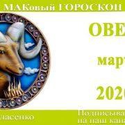 ОВЕН любовный гороскоп-предсказание март 2020
