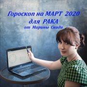 РАК - МАРТ 2020.  Гороскоп от Марины Скади