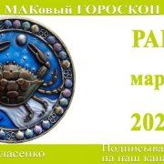 РАК любовный гороскоп-предсказание март 2020