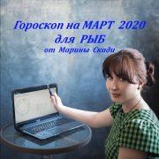 РЫБЫ - МАРТ 2020.  Гороскоп от Марины Скади
