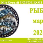 РЫБЫ любовный гороскоп-предсказания март 2020