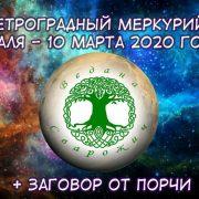 Ретроградный Меркурий 17 февраля - 10 марта 2020 гороскоп + заговор от порчи