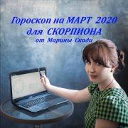 СКОРПИОН - МАРТ 2020.  Гороскоп от Марины Скади