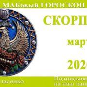 СКОРПИОН любовный гороскоп-предсказания март 2020
