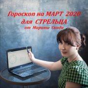 СТРЕЛЕЦ - МАРТ 2020. Гороскоп от Марины Скади