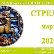 СТРЕЛЕЦ любовный гороскоп-предсказания март 2020