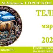 ТЕЛЕЦ любовный гороскоп-предсказание март 2020