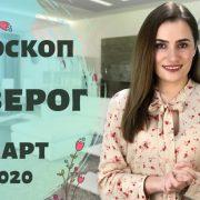 ВАЖНО! КОЗЕРОГ. Гороскоп на МАРТ 2020 | Алла ВИШНЕВЕЦКАЯ
