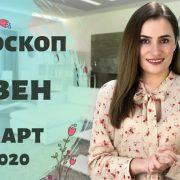 ВАЖНО! ОВЕН. Гороскоп на МАРТ 2020 | Алла ВИШНЕВЕЦКАЯ