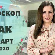 ВАЖНО! РАК. Гороскоп на МАРТ 2020 | Алла ВИШНЕВЕЦКАЯ