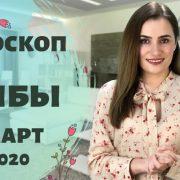 ВАЖНО! РЫБЫ. Гороскоп на МАРТ 2020 | Алла ВИШНЕВЕЦКАЯ
