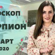 ВАЖНО! СКОРПИОН. Гороскоп на МАРТ 2020 | Алла ВИШНЕВЕЦКАЯ