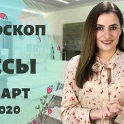 ВАЖНО! ВЕСЫ. Гороскоп на МАРТ 2020 | Алла ВИШНЕВЕЦКАЯ