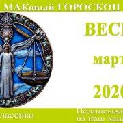 ВЕСЫ любовный гороскоп-предсказания март 2020