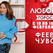 💓 ВНИМАНИЕ- НАКАЛ В ЧУВСТВАХ! Любовный гороскоп с 10 по 16 февраля 2020 г. Астролог Вера Хубелашвили