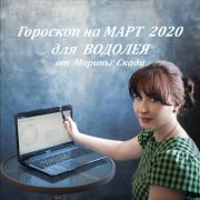 ВОДОЛЕЙ - МАРТ 2020. Гороскоп от Марины Скади