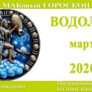 ВОДОЛЕЙ любовный гороскоп-предсказания март 2020