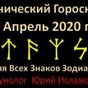 Астрологический Гороскоп Рунами на Апрель 2020 для Знаков Зодиака. Дает Прогноз Рунами Юрий Исламов
