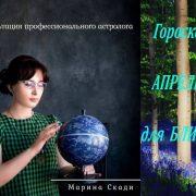 БЛИЗНЕЦЫ - АПРЕЛЬ 2020   Гороскоп от Марины Скади