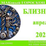 БЛИЗНЕЦЫ любовный гороскоп-предсказание апрель 2020