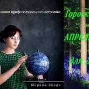 ДЕВА - АПРЕЛЬ 2020   Гороскоп от Марины Скади