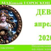 ДЕВА любовный гороскоп-предсказание апрель 2020