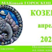 КОЗЕРОГ любовный гороскоп-предсказание апрель 2020
