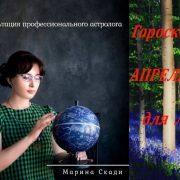ЛЕВ - АПРЕЛЬ 2020   Гороскоп от Марины Скади