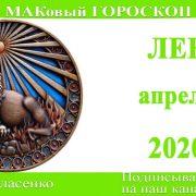 ЛЕВ любовный гороскоп-предсказание апрель 2020
