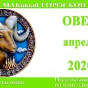 ОВЕН любовный гороскоп-предсказания апрель 2020