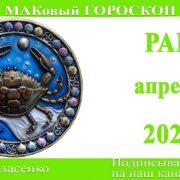 РАК любовный гороскоп-предсказание апрель 2020