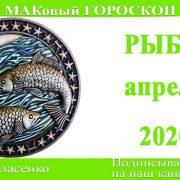РЫБЫ любовный гороскоп предсказание-апрель 2020