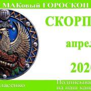 СКОРПИОН любовный гороскоп-предсказание апрель 2020