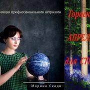СТРЕЛЕЦ - АПРЕЛЬ 2020. Гороскоп от Марины Скади