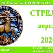 СТРЕЛЕЦ любовный гороскоп-предсказание апрель 2020