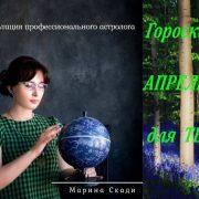 ТЕЛЕЦ - АПРЕЛЬ 2020   Гороскоп от Марины Скади