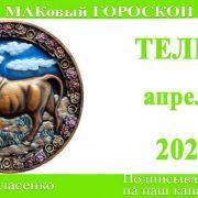 ТЕЛЕЦ любовный гороскоп-предсказания апрель 2020