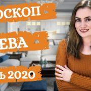 ВАЖНО! ДЕВА. Гороскоп на АПРЕЛЬ 2020 | Алла ВИШНЕВЕЦКАЯ