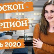ВАЖНО! СКОРПИОН. Гороскоп на АПРЕЛЬ 2020 | Алла ВИШНЕВЕЦКАЯ
