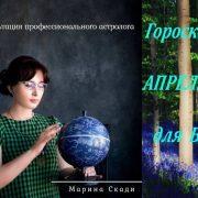 ВЕСЫ - АПРЕЛЬ 2020   Гороскоп от Марины Скади