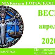 ВЕСЫ любовный гороскоп-предсказание апрель 2020