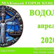 ВОДОЛЕЙ любовный гороскоп-предсказание апрель 2020