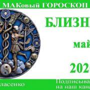 БЛИЗНЕЦЫ любовный гороскоп-предсказание май 2020