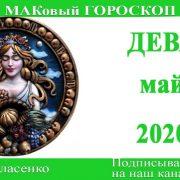 ДЕВА любовный гороскоп-предсказание май 2020