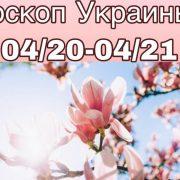 Гороскоп для УКРАИНЫ на 04/2020-04/2021 год! Что нас ждет ?!