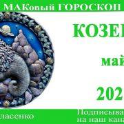 КОЗЕРОГ любовный гороскоп-предсказание май 2020